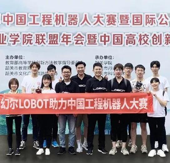 幻尔科技助力2019中国工程机器人大赛暨国际公开赛!