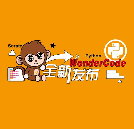 新年第一弹!WonderCode编程软件隆重发布!Scratch与Python编程完美结合!