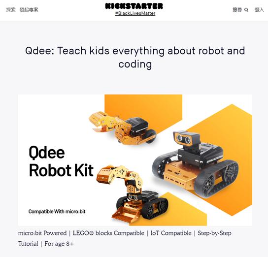 Qdee Starter在Kickstarter众筹平台上线啦!